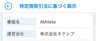 Athlete(アスリート)特定商取引法に基づく表示