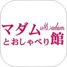 マダムとおしゃべり館のアプリアイコン風のロゴ