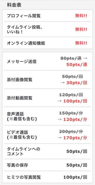 「大阪ライブトーク」料金表