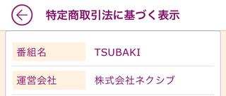 「TSUBAKI」特定商取引法に基づく表示