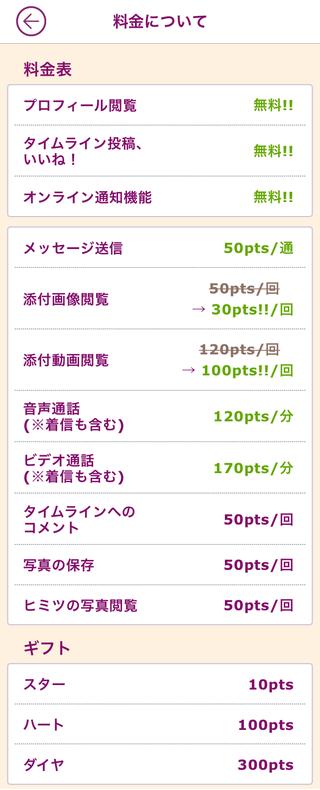 「TSUBAKI」料金表
