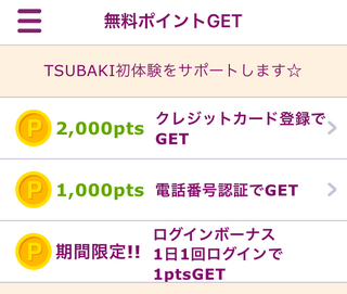 TSUBAKIの無料ポイント